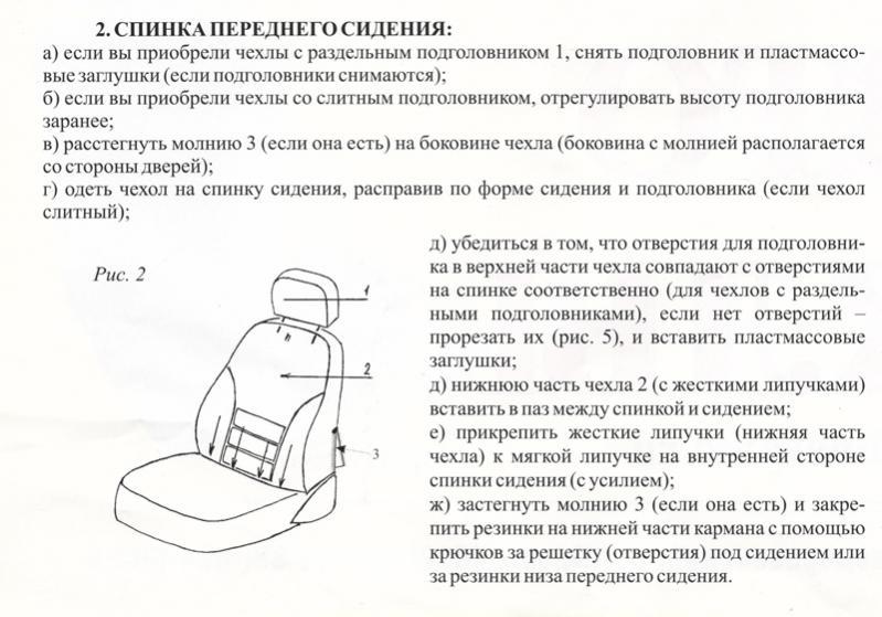 Спинка переднего сиденья
