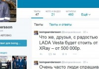 Снят гриф секретности с цен на LADA Vesta и LADA XRay