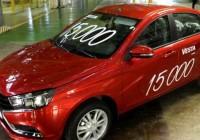 Лада Веста и отметка в 15 000 автомобилей