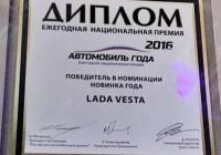 Лада Веста завоевала титул «Автомобиль года»!