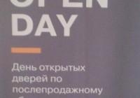 День открытых дверей и Лада Клуб