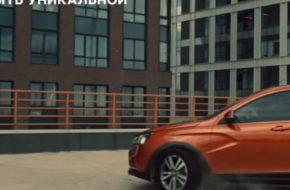 Новая реклама LADA Vesta Cross перед началом продаж