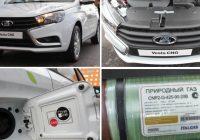 Lada Vesta CNG глохнет – в чем причина?